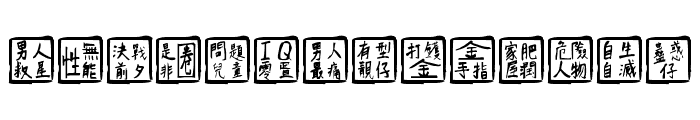 ChineseWhisper  What Font is