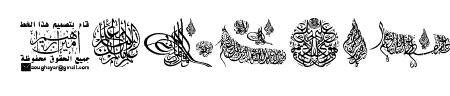My Font Quraan 7 Sample
