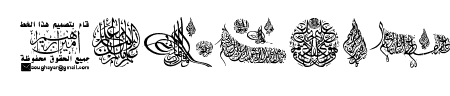 My Font Quraan 2 Sample