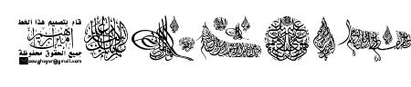 My Font Quraan 2 Sample